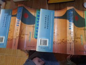 中国古代哲理诗译注
