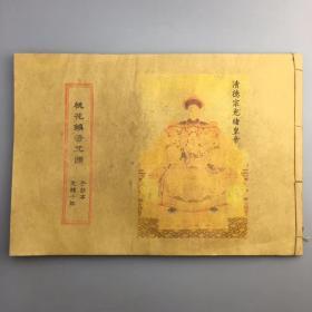 桃花镇符咒图