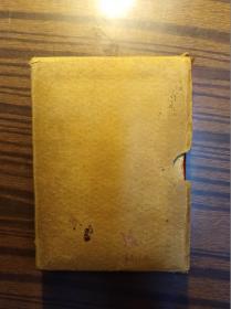 毛泽东选集(红本)                            (64开,袖珍本,不少页)《123》
