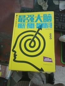 [现货特价]最强大脑:快速记忆·逻辑思维·思维导图训练手册9787511351234