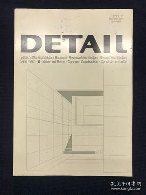 德语原版Detail建筑细部杂志,1997.8,主题建造与混凝土,内容有安藤忠雄。