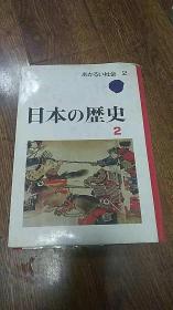 日本の历史 2 日文原版 16开精装
