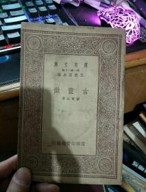 古画微(万有文库)