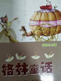 【正版图书】格林童话(注音版)9787534241031
