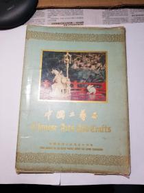 中国工艺品