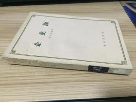 企业论【商务印书馆59年一版一印 仅印3300册】