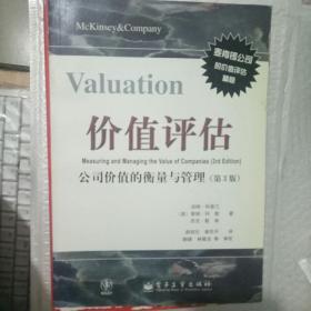 价值评估(公司价值的衡量与管理第3版)