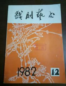 戏剧艺术(1982年1,2合订本)