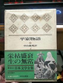 日本文学丛书 4 平家物语(精装)日文原版