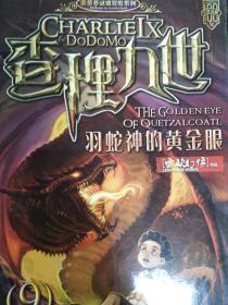【正版图书】查理九世9·羽蛇神的黄金眼9787534266744