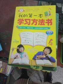 [现货特价]我的第一本学习方法书(小学生必读)9787530862414