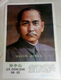 孙中山(1866一1925)
