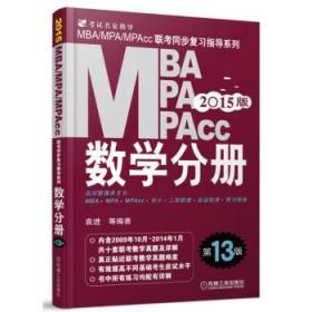 2015MBA·MPA·MPAcc联考 数学分册(第13版)