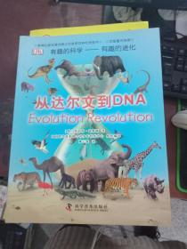 [现货特价]有趣的科学·有趣的进化:从达尔文到DNA9787110068199
