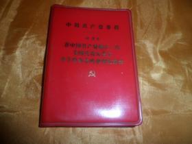 中国共产党章程  叶剑英  在中国共产党第十一次全国代表大会上关于修改党的章程的报告