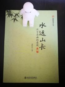 水遠山長:漢字清幽的意境(第二版)
