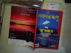 中国国家地理   2005.2