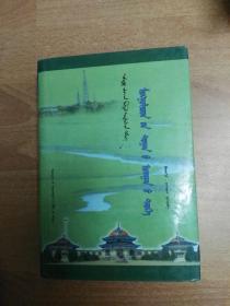 蒙古族数学史(蒙古文版)(大32开精装)