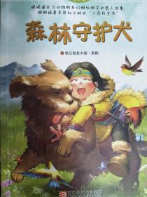 【正版图书】自然之子黑鹤精品书系珍藏版注音本:森林守护犬9787559701497
