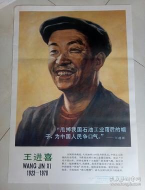 王进喜(1923一1970)