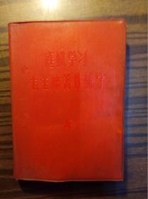 连队学习毛主席著作辅导(红本)                            (64开,袖珍本,不少页)《123》