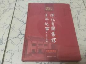 湖北省图书馆百年纪事