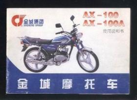 金城摩托车AX-100/AX-100A使用说明书 (横32开 插图本)