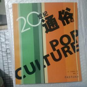 20世纪通俗文化