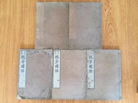 宽延三年(1750年)和刻《槐安国语》七卷五册全