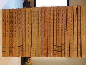 商务印书馆---第二次世界大战回忆录(1~6卷12部24册)丘吉尔 全六卷十二部二十四分册 特重件净重6.7公斤 请联系好运费再下单