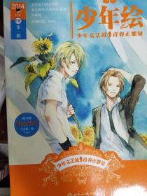 【正版图书】少年绘:第一辑9787501247394