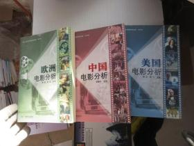 中国电影分析、美国电影分析、 欧洲电影分析 版权页破损 3本合售