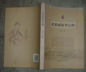 北宋画家李公麟 【16开 一版一印 扉页有笔迹】