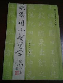 历代名家小楷字帖-欧阳询小楷习字帖