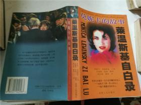 莱温斯基自白录:莫妮卡的故事