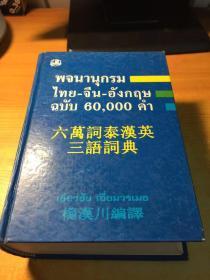 六万词泰汉英三语词典