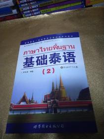 基础泰语 2