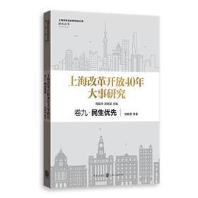 上海改革开放40年大事研究·卷九·民生优先