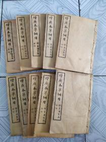 增广本草纲目 全套十册