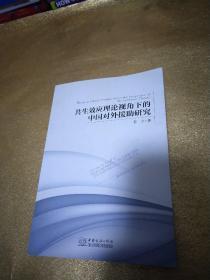 共生效应理论视角下的中国对外援助研究