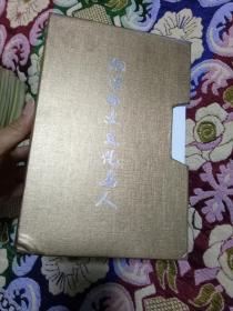 湘潭历史文化名人(全六册)