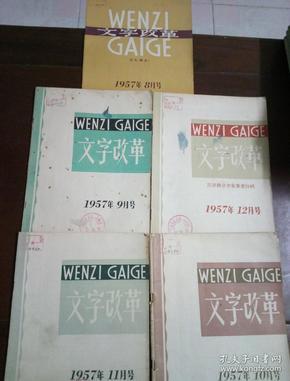 文字改革(1957年8,9,10,11,12共五册合售)
