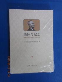 緬懷與紀念:孫中田與中國現代文學研究