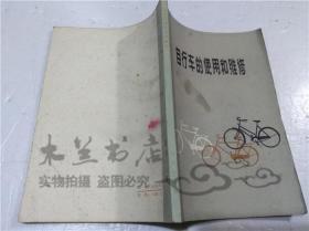 自行车的使用和维修 北京市东城区自行车修配厂 北京出版社 1981年2月 32开平装