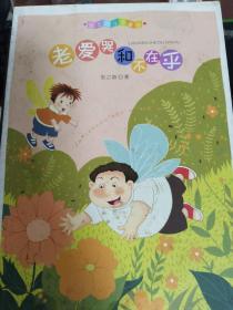 【正版图书】张之路注音童书:老爱哭和不在乎9787534286681
