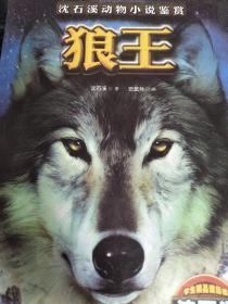 【正版图书】狼王9787530139431