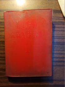 毛主席的六篇军事著作(红本)                            (64开,袖珍本,不少页)《123》