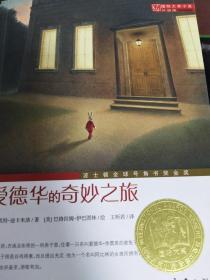 【正版图书】爱德华的奇妙之旅9787530749746