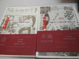 丰碑永铸 华侨华人与抗日战争图片集,历史丰碑 海外华侨与抗日战争(2本合售)