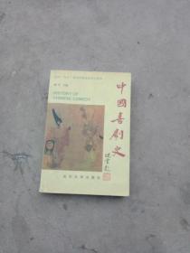 中国喜剧史